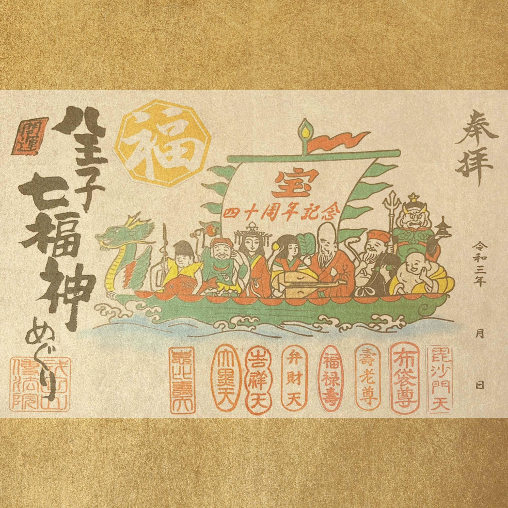 40周年記念 秋の八王子七福神めぐり 開催